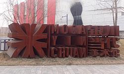 银川当代美术馆