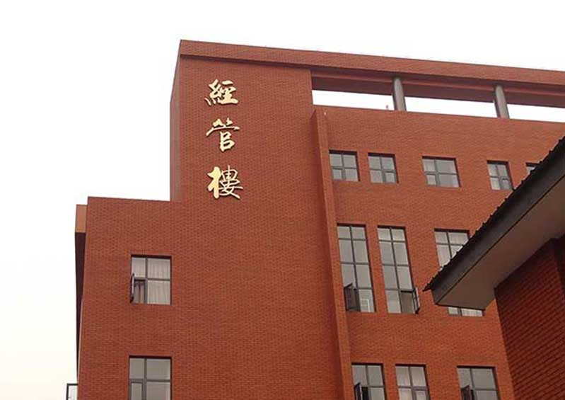 北京邮电大学经管院