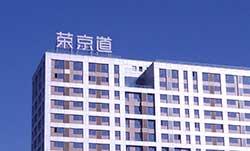 荣京道售楼处