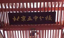 北京五中分校