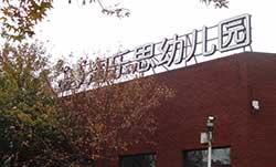 淘乐思幼儿园