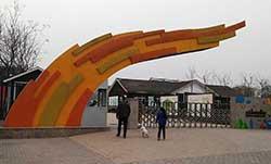北京翱翔营地