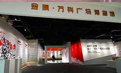 金隅万科广场博物馆
